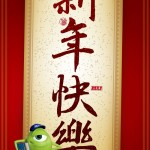 monsters-university-banner-chinese-new-year-1