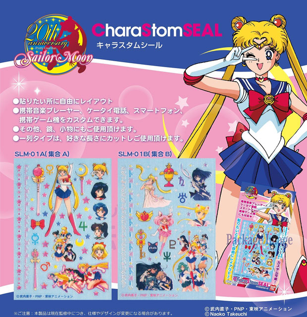 2013-sailormoon-stickers