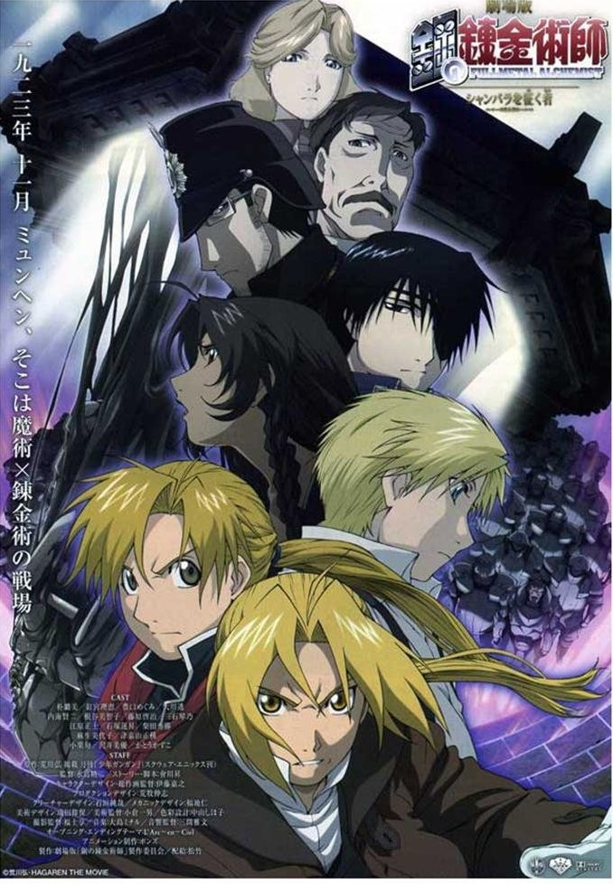 fma_movie_poster