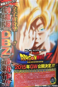 Un nou film Dragon Ball Z in 2015