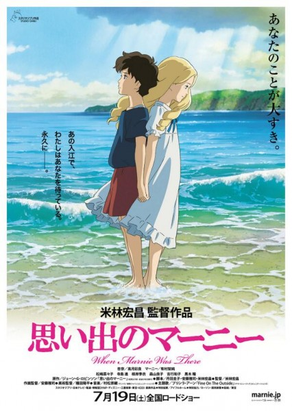 when-marnie-was-there-japanese-poster-426x600