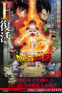 Noul film Dragon Ball Z se va numi…