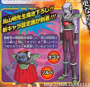 Dragon Ball Z 2015 new characters