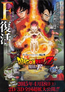 "Trailer ""Dragon Ball Z: Resurrection of F"""