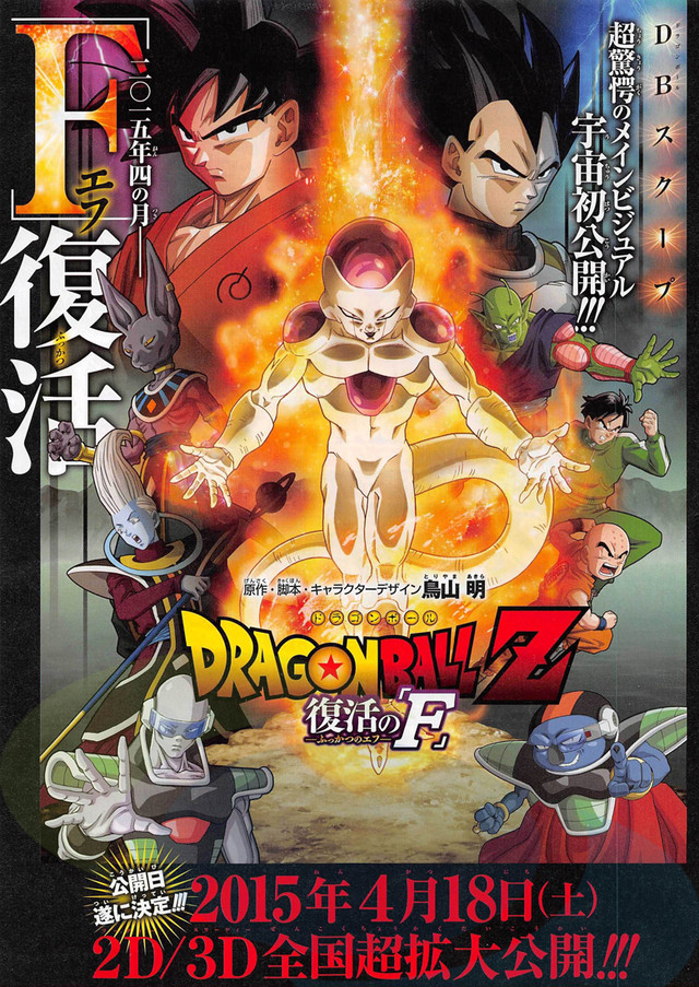 Dragon Ball Z 2015 poster