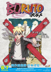 Teaser poster Boruto – Naruto The Movie