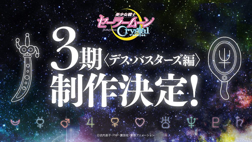 nou sezon sailor moon crystal