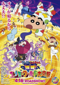 Trailer Crayon Shin-chan: Fast Asleep! Dreaming World Big Assault!